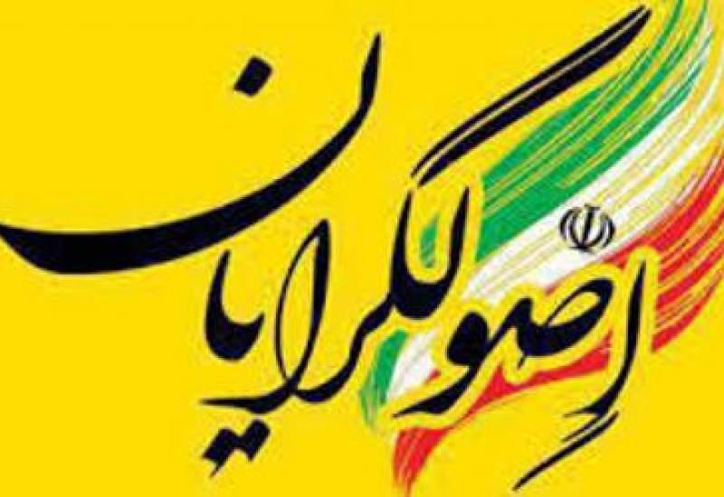 بیانیه شورای راهبردی جریان نیروهای انقلاب اسلامی و مخالفان / سایه تردید بر اتحاد اصولگرایان گچساران و باشت