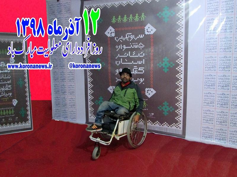 تشکلهای عاریتی به نام دفاع از معلولان / پیوستنِ بدون فایده به کنوانسیون جهانی دفاع از حقوق معلولان