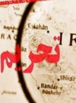آمریکا 2 شهروند ایرانی را تحریم کرد