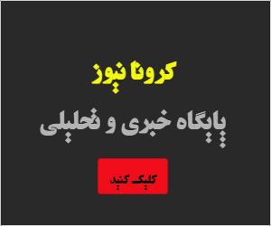 هیچ لیست صلاحیت ها به استان کهگیلویه و بویراحمد ارسال نشده است