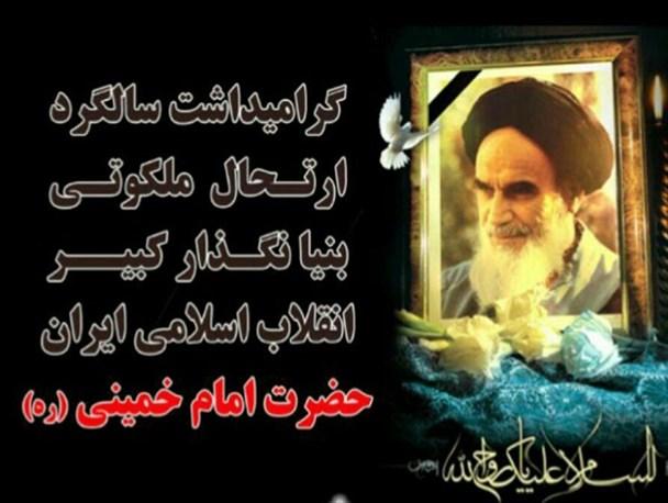 قدردانی از رهبری / سالگرد رحلت امام خمینی (ره)