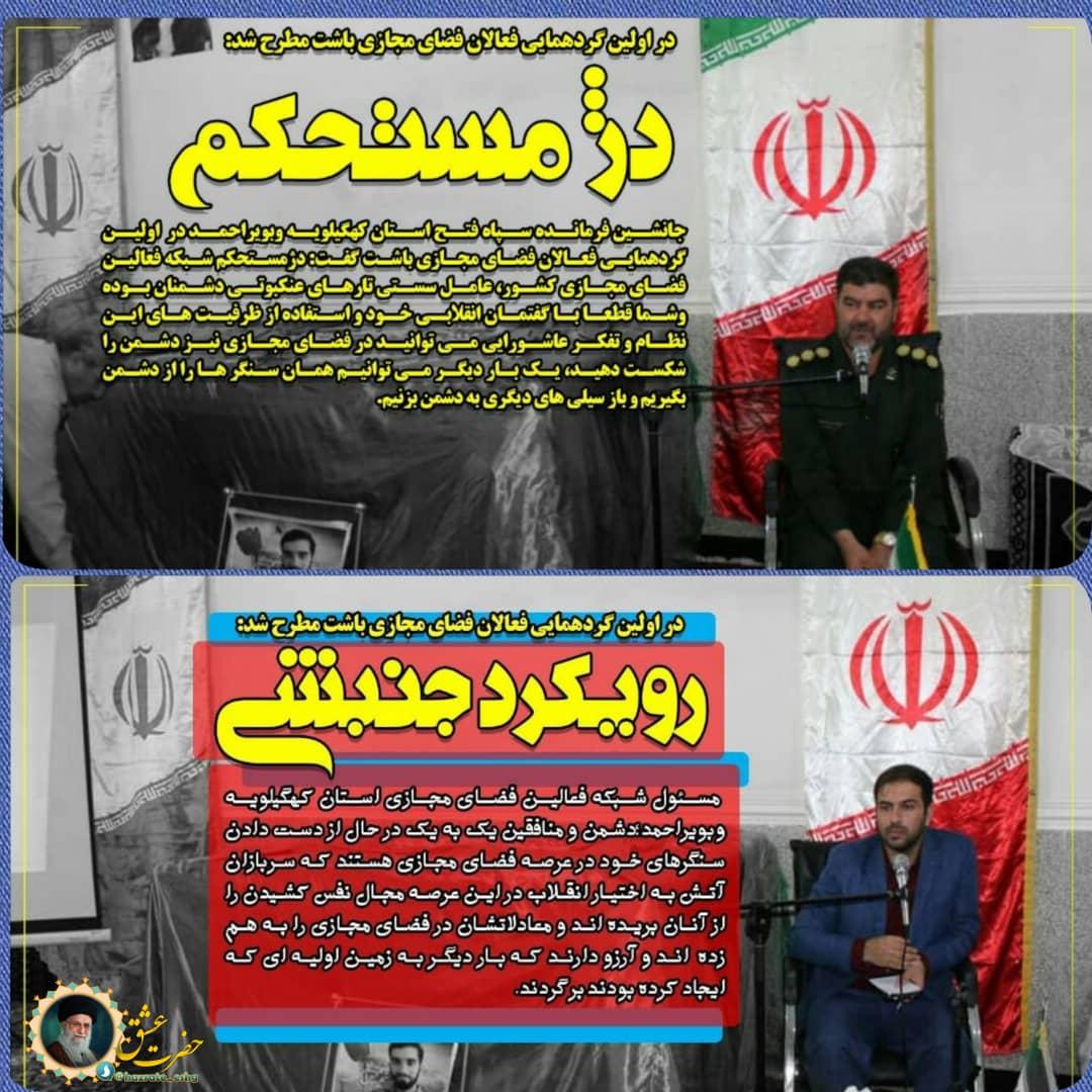 همایش فعالان فضای مجازی شهرستان باشت با حضور جانشین سپاه فتح