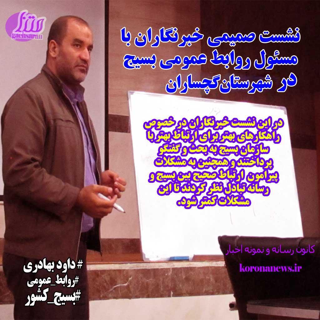 حد واسط سازمان بسیج و افکار مردم / بسیج در عرصه مطالبه گری