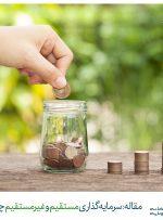 سرمایه گذاری مستقیم و غیر مستقیم چیست؟انواع روش های سرمایه گذاری در بورس