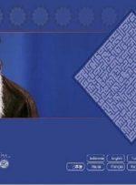 یادداشت منتسب به رهبر انقلاب بر یک کتاب طب اسلامی جعلی است