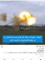 جنگ آذربایجان و ارمنستان یا فتنه ای جدید از طرف استکبار بر علیه ایران