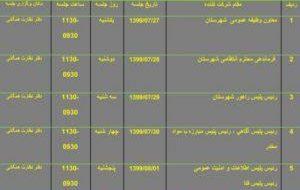 برنامه زمانبندی جلسات ارتباط مستقیم مردمی با فرماندهی،روسای پلیسهای تخصصی  ومعاونین انتظامی شهرستان گچساران