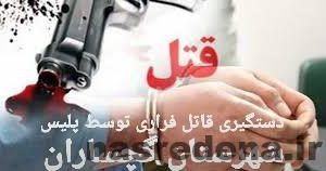 دستگیری قاتل فراری توسط پلیس شهرستان گچساران
