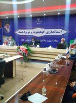 تصویب پروتکل های ویژه برای مراسمات جشن و عزا/تعداد فوتی ها کوید ۱۹ در استان به ۲۱۲ نفر رسید