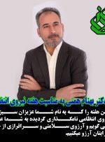 پیام دکتر بهنام همتی خطاب به سبزپوشان نیروی انتظامی