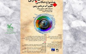 """معرفی برگزیدگان جشنواره استانی عکس """"تصویر آب در دامن زمین """""""