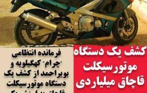 کشف یک دستگاه موتور سیکلت قاچاق میلیاردی در چرام