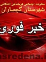 دستگیری عامل تیراندازی درنزاع و درگیری دو همسایه  درشهرستان گچساران