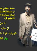 سعید رحمانی اصل برای شرکت در انتخابات شورای اسلامی شهر نام نویسی کرد