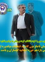 ساسان تاجگردون کاندید انتخابات میاندوره ای مجلس یازدهم حوزه انتخابیه گچساران و باشت شد