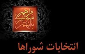 بازگشت علی اکبریتبار، مسعود خوبانی و کیوان آشنا به مارتن انتخابات ششم شورای شهر یاسوج