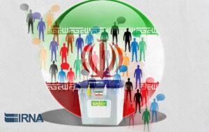 تمهیدات برای سلامت انتخابات در کهگیلویهو بویراحمد اندیشیده شده است