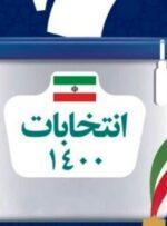 صندوق های اخذ رأی در بویراحمد ۲۰ درصد افزایش یافت