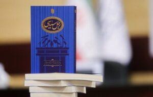 ۲ کتاب جدید از رهنمودهای انتخاباتی آیتالله خامنهای/معیارهای سیاستمدار طراز انقلاب اسلامی