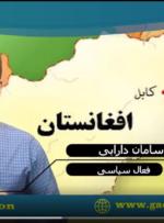 تحلیلی برمسائل سیاسی کشور افغانستان