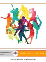 پیام تبریک اعضای شورای شهر بندرعباس بمناسبت هفته تربیت بدنی