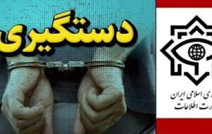 دستگیری ۱۰ نفر از مرتبطین سرویسهای اطلاعاتی برخی کشورهای منطقه توسط وزارت اطلاعات
